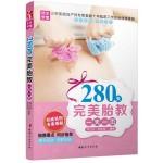 280天完美胎教一天一页