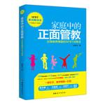 家庭中的正面管教-日常教养难题的SFBT训练法
