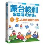 蒙台梭利早教游戏训练1—儿童感觉能力训练