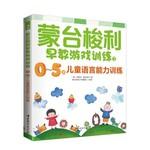 蒙台梭利早教游戏训练2—儿童语言能力训练