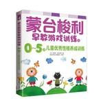 蒙台梭利早教游戏训练4—儿童优秀性格训练