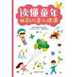 读懂童年:曲韵儿童心理课