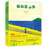 圆白菜小弟-5册(套)