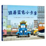 爱心树绘本馆-跟着蓝色小卡车