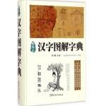 汉字图解字典(精编本)