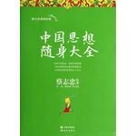 蔡志忠漫画经典:中国思想随身大全