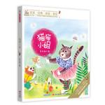 快乐鸟系列拼音读物:猫猫小姐