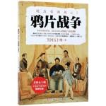 晚清帝国风云系列:鸦片战争