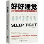 好好睡觉:日本睡眠师教你的超级睡眠法