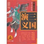 好孩子·中国古典名著:三国演义(白话美绘版)