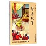 中国历史故事集:隋唐故事(修订版)
