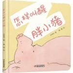 怎样叫醒胖小猪