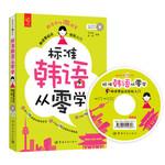 标准韩语从零学 韩语零起点轻松入门(赠MP3光盘 真人微视频 PDF微字帖)