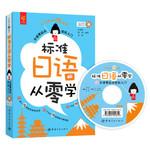 标准日语从零学 日语零起点轻松入门(赠MP3光盘 真人微视频 PDF微字帖)