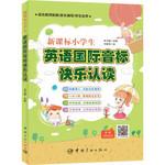 新课标小学生英语国际音标快乐认读(附赠外交朗诵音频)