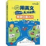 用英文到全世界大开眼界:旅游英语口语入门(实境版)