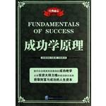 成功学原理