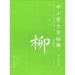 中小学生字帖 基本笔画:柳公权楷书(第1学段)