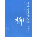 中小学生字帖 偏旁部首:柳公权楷书(第2学段)