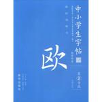 中小学生字帖 偏旁部首:欧阳询楷书(第2学段)