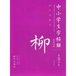 中小学生字帖 间架结构:柳公权楷书(第3学段)