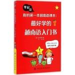 我的第一本越南语课本:最好学的越南语入门书