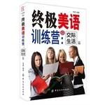 终极美语训练营:交际生活篇