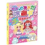 萌公主心灵手巧涂画书:草莓甜心(第2季)