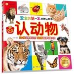 宝宝的第一本大图认知书-认动物