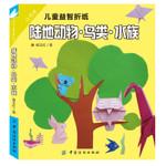 儿童益智折纸:陆地动物·鸟类·水族