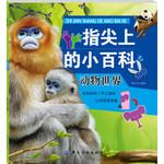 指尖上的小百科:动物世界