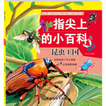 指尖上的小百科:昆虫王国