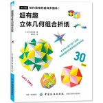 超有趣立体几何组合折纸
