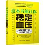 这本书能让你稳定血压
