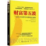 财富第五波:未来十年世界与中国财富大趋势(全新修订本)