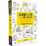 高效能人士的100种工作方法(畅销3版)