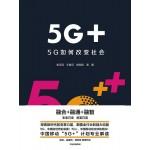 5G+5G如何改变社会