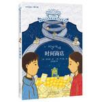 摆渡船当代世界儿童文学金奖书系-时间商店