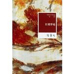 红楼梦魇(2012年全新修订版)