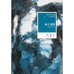 海上花落:国语海上花列传 2(2012年修订版)