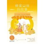 蜂蜜口味的故事(全2册)