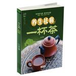 养生祛病一杯茶