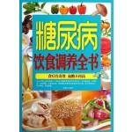 糖尿病饮食调养全书