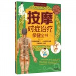按摩对症治疗保健全书