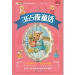 七色光童书坊:365夜童话