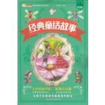 七色光童书坊:经典童话故事