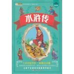 七色光童书坊:水浒传