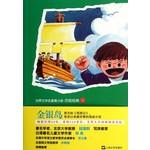 世界文学名著青少版·历险经典(5):金银岛
