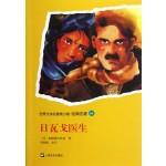世界文学名著青少版·经典名著:日瓦戈医生