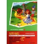 世界名著青少版·经典童话:绿野仙踪
